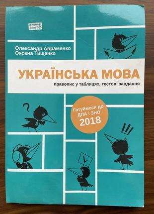 Книга учебник зно українська мова вно украинский язык авраменко тищенко