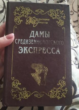 Книга ж. бенцони