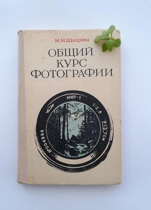 📸 общий курс фотографии шахрова 1976 ссср фотоаппараты техническая советская