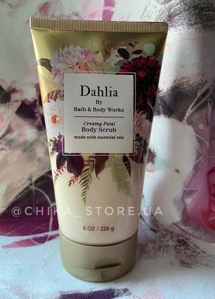 Скраб для тела dahlia от bath and body works