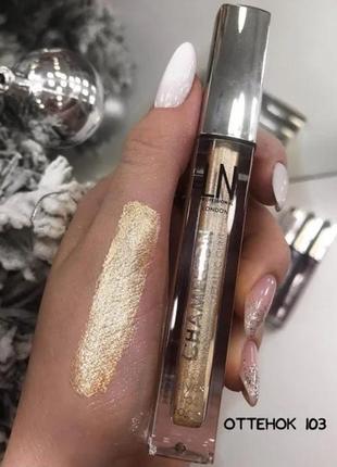 Жидкий глиттер для макияжа глаз, губ ln chameleon metallic glint