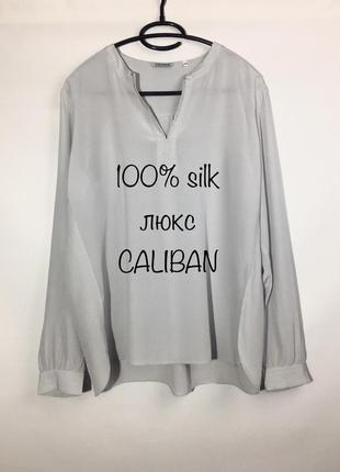 100% шелк. люксовая шелковая итальянска блуза от caliban