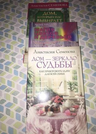 Набір книг а. семенова та ричард уэбстер