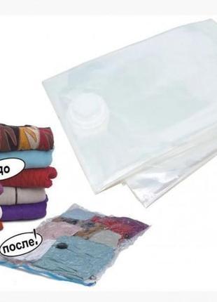 Вакуумный пакет для одежды и т.д большой 119×69