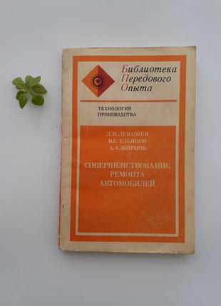 Совершенствование ремонта автомобилей 1982 левашев ссср техническая советская