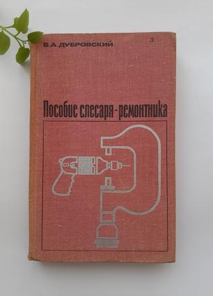 Пособие слесаря-ремонтника дубровский 1973 техническая советская ссср