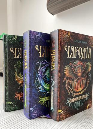 Нові книги чароділ