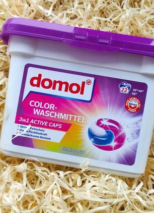 Капсулы для стирки domol color 22 шт