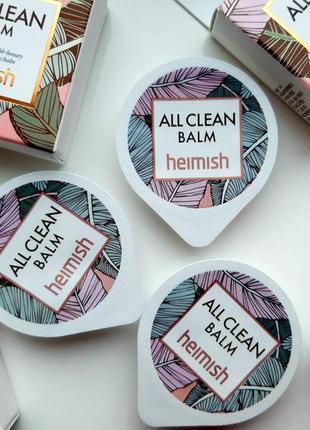 Очищающий гидрофильный бальзам heimish all clean balm blister
