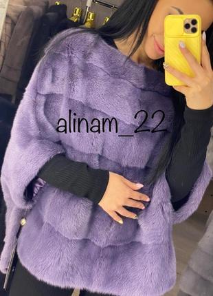 Норковый свитер норковая кофта шуба норка скандинавская качество люкс