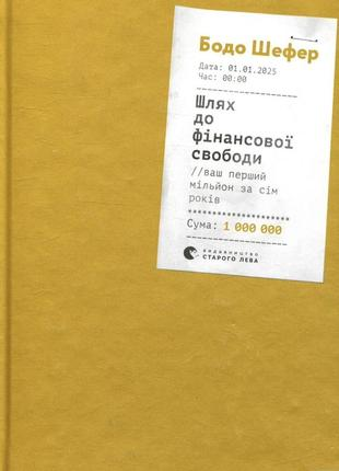 Книга «шлях до фінансової свободи»