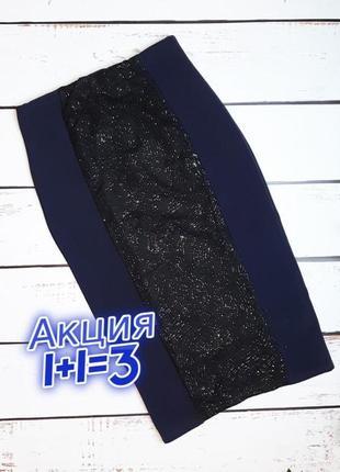 1+1=3 идеальная блестящая юбка карандаш ниже колен, размер 44 - 46