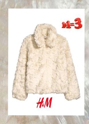 ♥1+1=3♥ h&m светло бежевая искустенная шуба