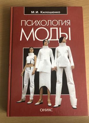 Психология моды. м.и. килошенкр