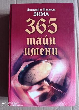 368 тайн имени. зима. как назвать вашего ребенка