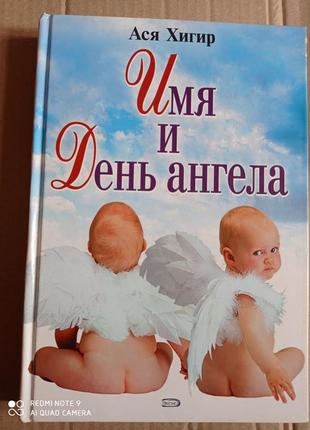 Имя и день ангела. хигир