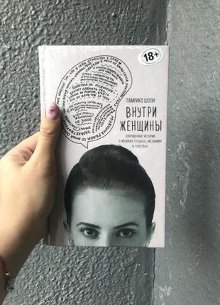 Книга внутри женщины тамрико шоли