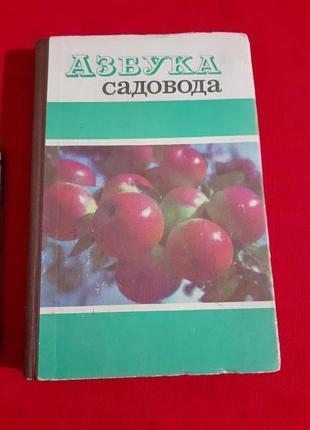 В.и.сергеев.азбука садовода(1977г)