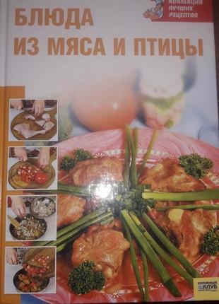 Кулинарная книга блюда из мяса