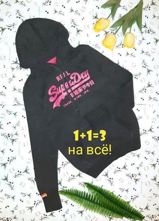 🎁1+1=3 модная толстовка худи свитер с капюшоном superdry оригинал, размер 44 - 46