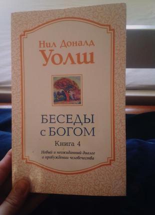 Книга. нил уолш. беседы с богом