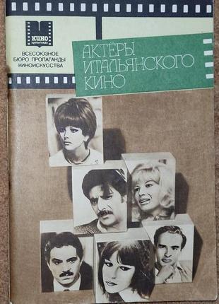 Книга.книги.актеры итальянского кино.