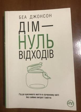 Книга « дім - нуль відходів» беа джонсон