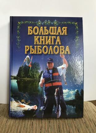 Большая книга рыболова. поплавочная удочка и спиннинг
