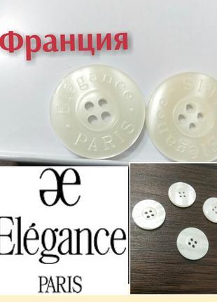 Фирменные пуговицы от люксового бренда elegance paris.