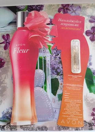 Fleur avon раритет эйвон парфюм. вода духи.