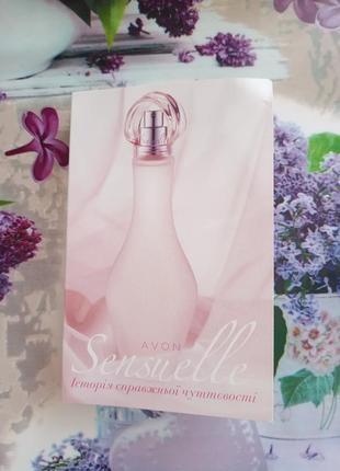 Sensuelle avon раритет эйвон парфюм. вода духи.
