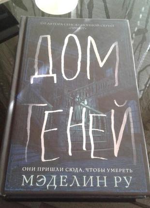 "Книга ""дом теней"""