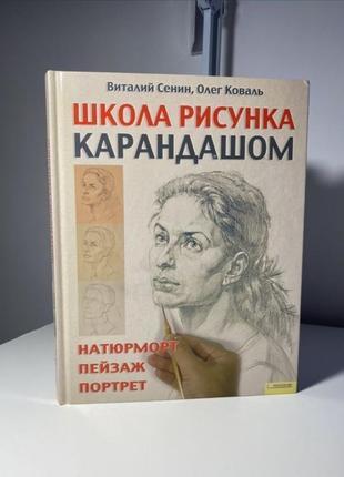 """Книга""""школа рисунка карандашом"""""""