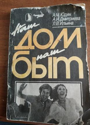Книга наш дом наш быт юдин дмитриева ильина
