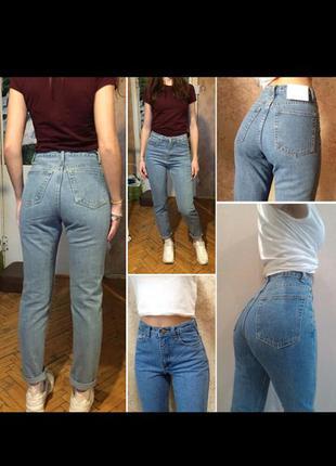 Джинсы с завышенной талией mom jeans (возможен торг)