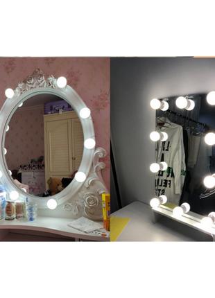 Лампы для зеркала макияжа набор лампочек (10 шт.) светодиодных led с регулировкой яркости