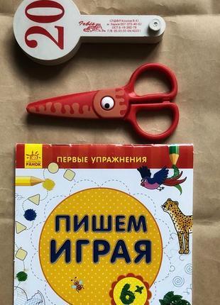 Безопасные ножницы ,матем. веер и прописи