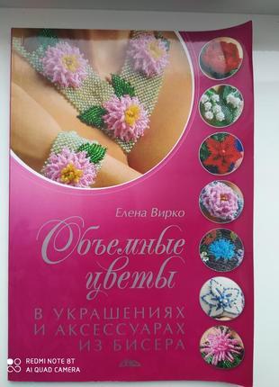Обьемные цветы в украшениях и аксессуарах из бисера, вирко елена