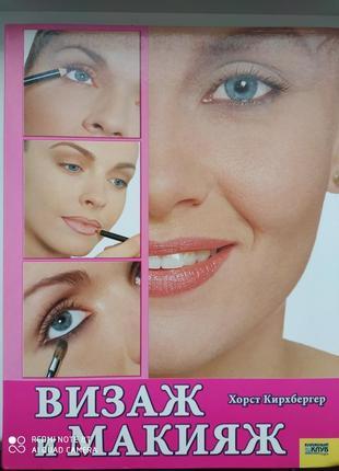 Визаж и макияж, хорст кирхбергер, візаж і макіяж, книга, учебник