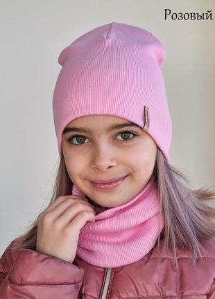 Комплект шапка с хомутом в рубчик, 5-9 лет, р 52-55