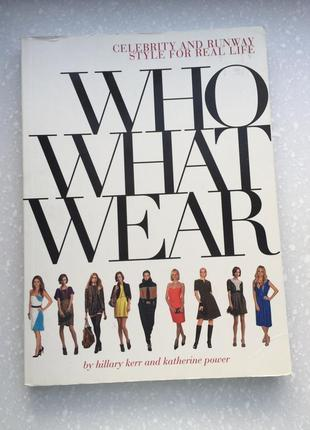 О моде советы стиль кто что носит who what wear