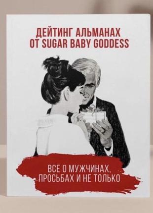 Дейтинг альманах. sugarbabydiary