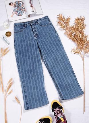 Женские джинсы в полоску, расклешенные джинсы синий, джинсы с клешем, стильные джинсы