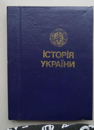 Книга історія україни-1972 рік