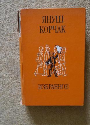 Книга януш корчак-избранное