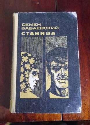 Книга семен бабаевский станица -1977 г