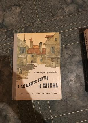Книга «в тридцати»