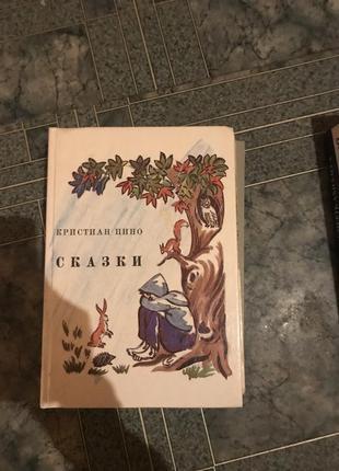 Книга пино «сказки»
