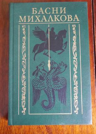 Книга басни михалкова-1987 год