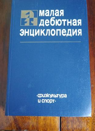 Малая дебютная энциклопедия -по шахматам